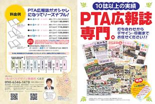 PTA広報誌制作のお手伝いをします。のイメージ